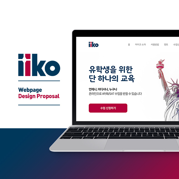 웹사이트 | iiko(아이코) 웹 디... | 라우드소싱 포트폴리오