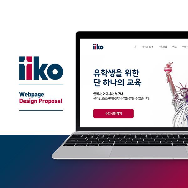 웹사이트 | iiko (아이코) | 라우드소싱 포트폴리오