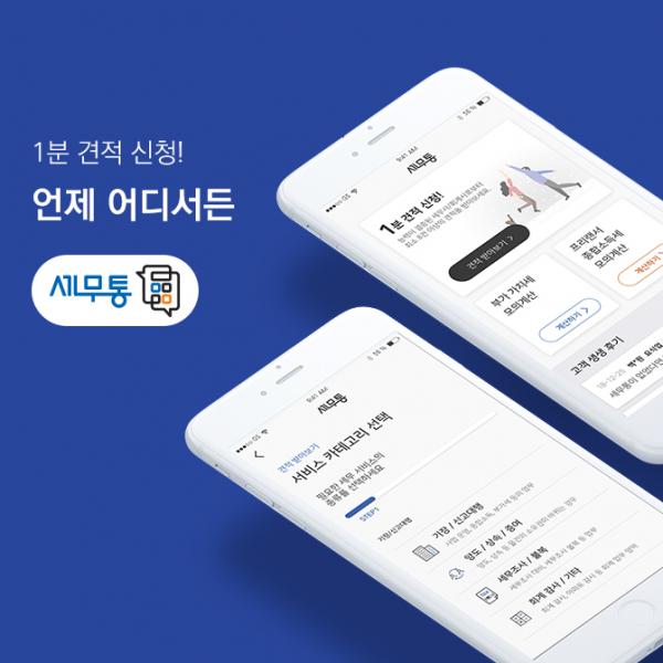 모바일 앱   (주)세무통   라우드소싱 포트폴리오