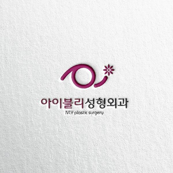 로고 + 간판   성형외과 브랜드 로고 디...   라우드소싱 포트폴리오