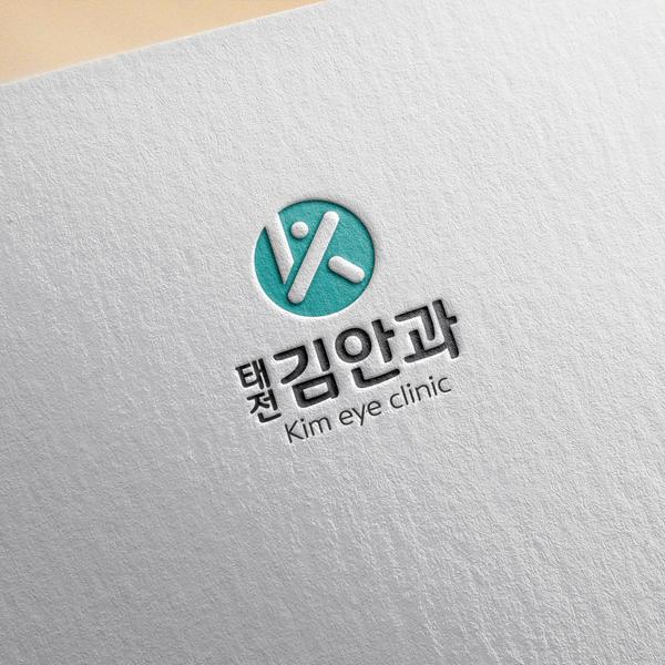 로고 + 간판 | 태전김안과 로고 디자인 의뢰 | 라우드소싱 포트폴리오