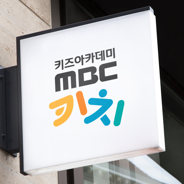 로고 + 간판   MBC아카데미   라우드소싱 포트폴리오