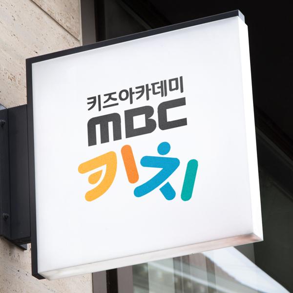 로고 + 간판 | MBC아카데미 | 라우드소싱 포트폴리오