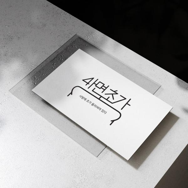 로고 디자인   사면초가   라우드소싱 포트폴리오