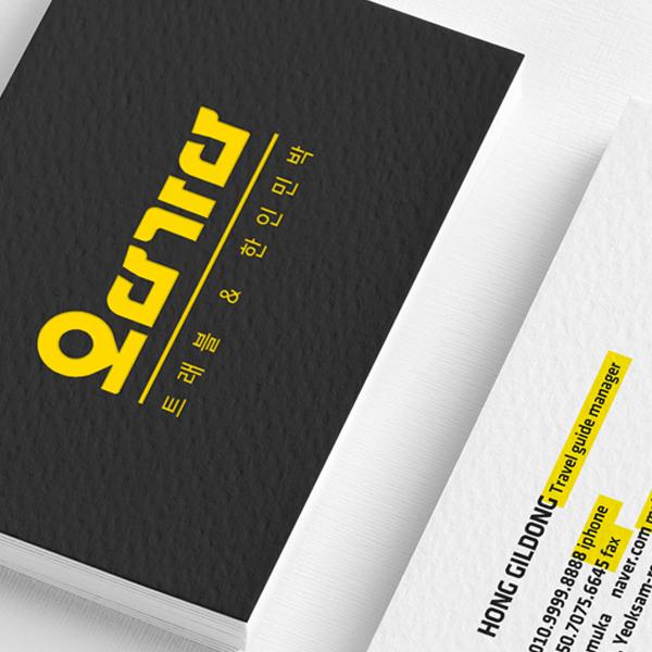 로고 디자인 | 여행사 및 민박 업체