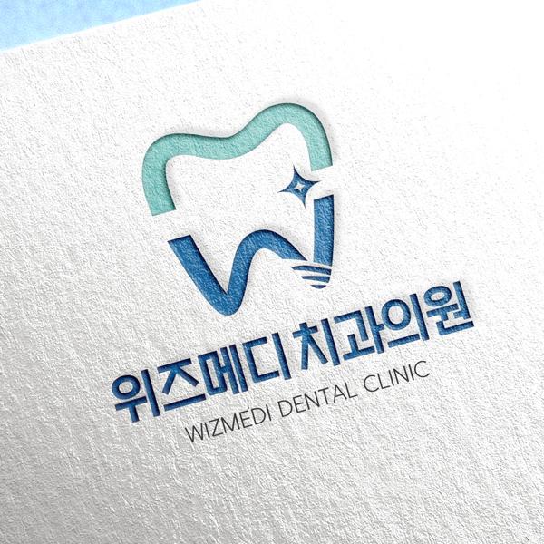 로고 디자인 | 위즈메디 치과의원 로고 ... | 라우드소싱 포트폴리오