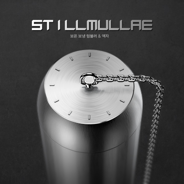 제품 디자인 | 스틸문래 STILL MULLAE | 라우드소싱 포트폴리오