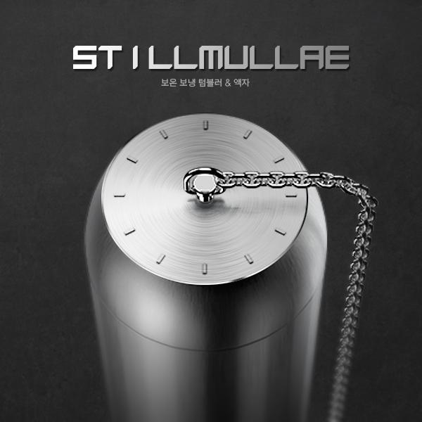 제품 디자인   스틸문래 STILL MULLAE   라우드소싱 포트폴리오