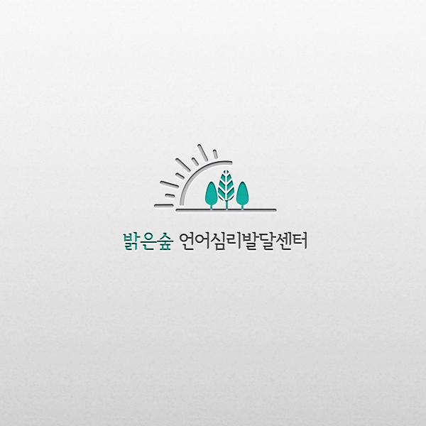 로고 + 명함 | 밝은숲 언어심리발달센터 | 라우드소싱 포트폴리오