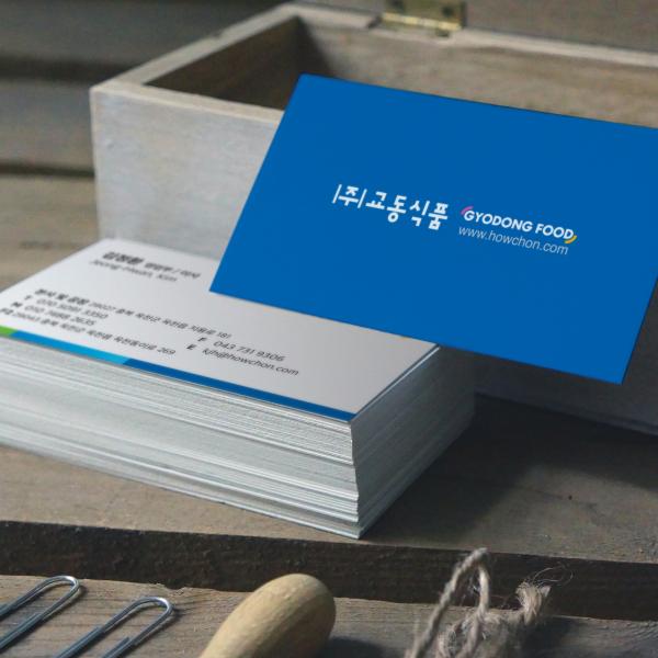 명함 / 봉투 | (주)교동식품 | 라우드소싱 포트폴리오