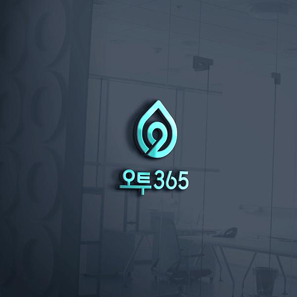 로고 + 명함 | 오투365 / O2 365 (... | 라우드소싱 포트폴리오