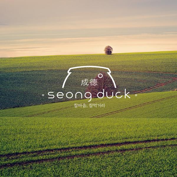 로고 디자인 | 농업회사법인 주식회사 성덕(�... | 라우드소싱 포트폴리오
