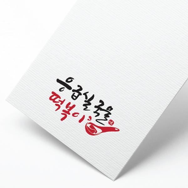 로고 + 간판 | 주식회사 금해코리아 | 라우드소싱 포트폴리오