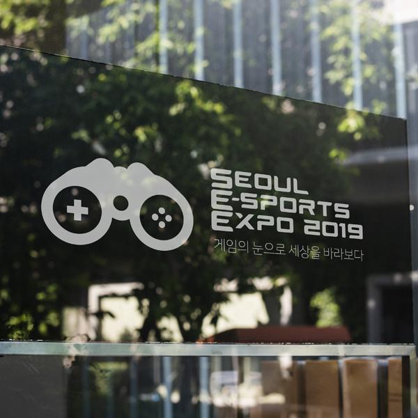 브랜딩 SET | [서울 e스포츠 엑스포]... | 라우드소싱 포트폴리오