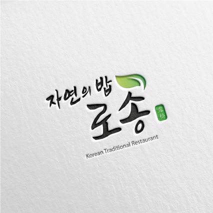 로고 + 간판 | 자연의 밥, 로송  한식... | 라우드소싱 포트폴리오