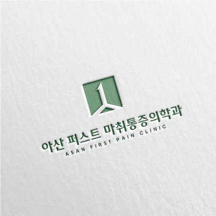 로고 + 간판 | 통증클리닉 병원 로고 디... | 라우드소싱 포트폴리오