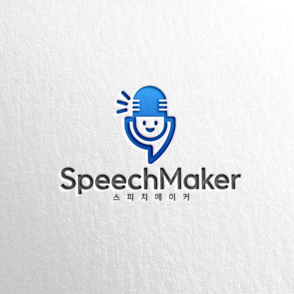 로고 디자인 | SpeechMaker 로... | 라우드소싱 포트폴리오