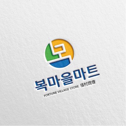 로고 + 간판 | 복마을마트 간판 디자인 의뢰 | 라우드소싱 포트폴리오