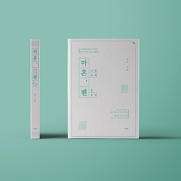 기타 디자인   단행본 표지 디자인 의뢰   라우드소싱 포트폴리오