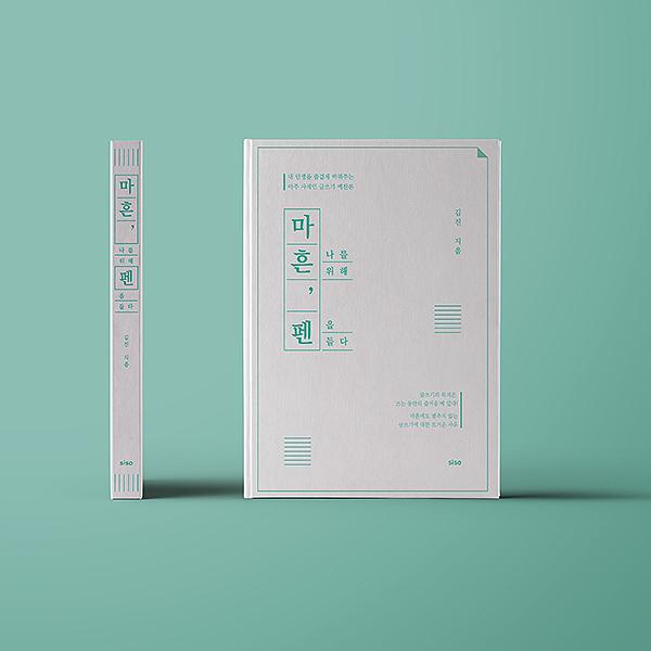 기타 디자인 | 종합 단행본 출판사 siso | 라우드소싱 포트폴리오