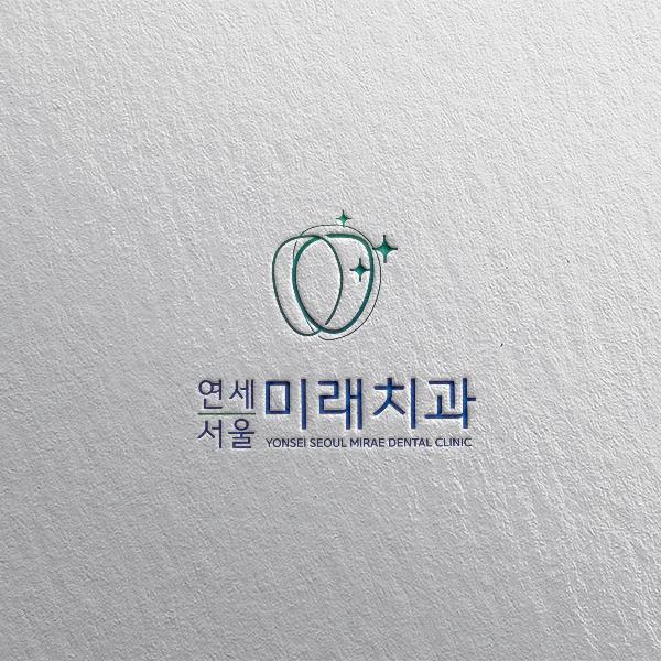 로고 + 간판 | 치과병원 로고 디자인 의뢰 | 라우드소싱 포트폴리오