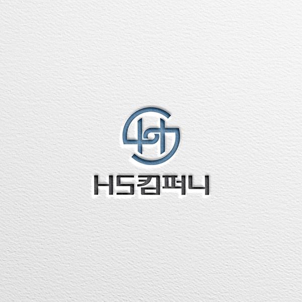 로고 + 명함 | HS컴퍼니 | 라우드소싱 포트폴리오