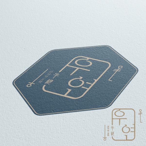 로고 + 간판   우연牛鰱   라우드소싱 포트폴리오