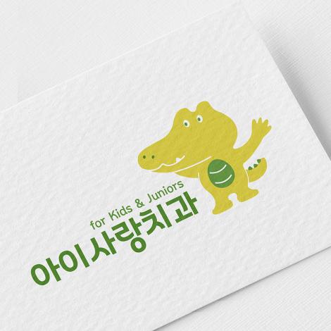 로고 + 간판 | 아이사랑치과 캐릭터 로고... | 라우드소싱 포트폴리오