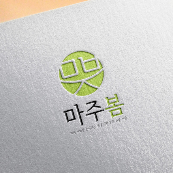 로고 + 명함   마주봄   라우드소싱 포트폴리오