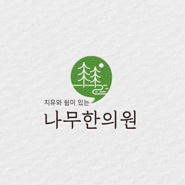 로고 + 명함 | 나무한의원 | 라우드소싱 포트폴리오