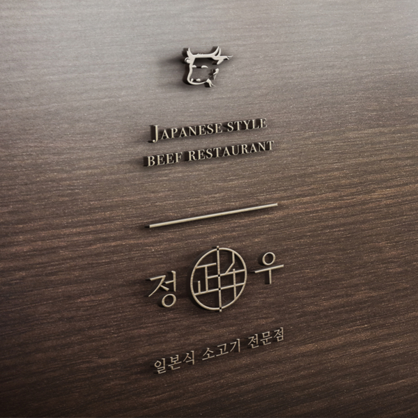 로고 + 간판 | 일본식 소고기 전문점 로... | 라우드소싱 포트폴리오