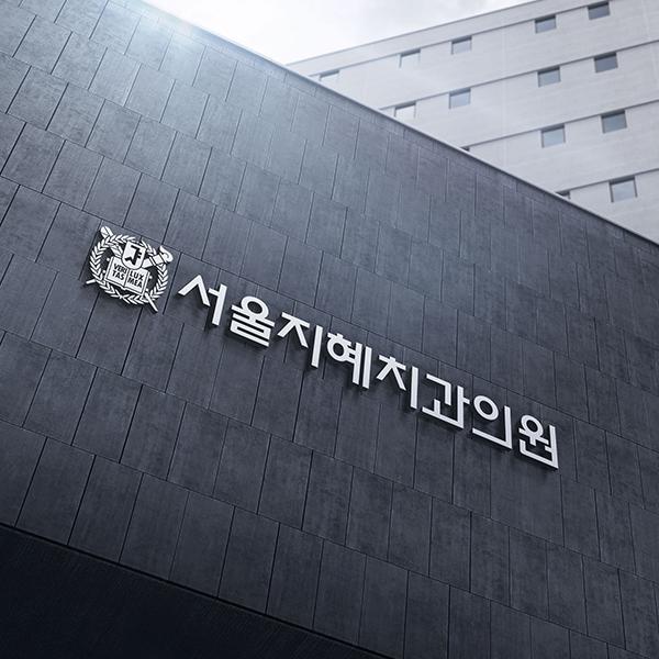로고 디자인 | 서울지혜치과 | 라우드소싱 포트폴리오