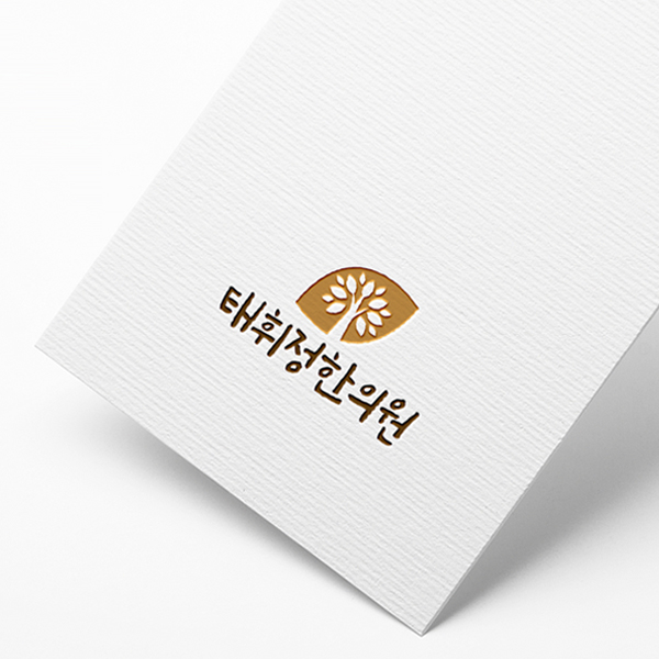 로고 + 명함 | 태휘정한의원 | 라우드소싱 포트폴리오