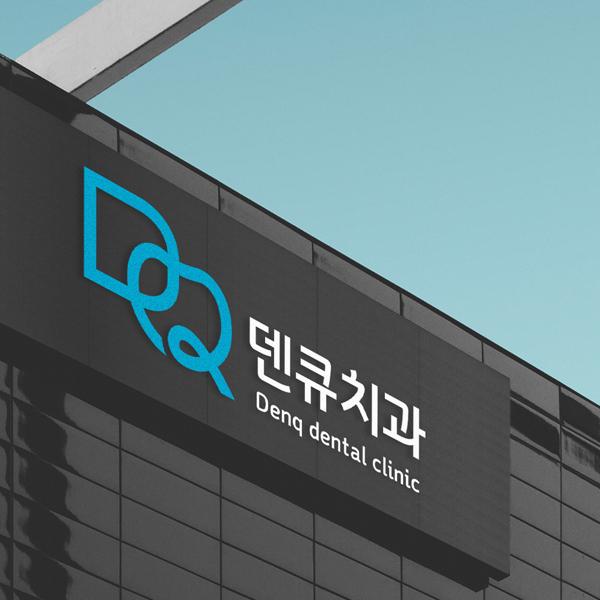 로고 + 명함 | 덴큐치과의원 | 라우드소싱 포트폴리오