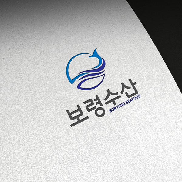 로고 디자인 | 보령수산 로고 디자인 의뢰 | 라우드소싱 포트폴리오