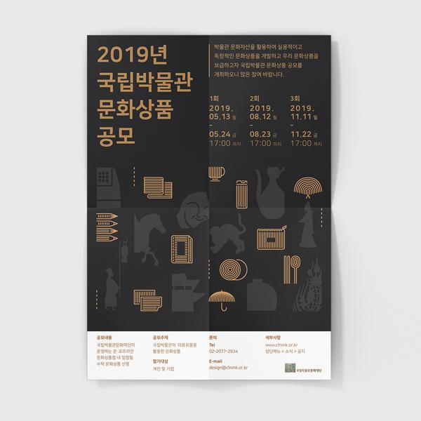 포스터 / 전단지   국립박물관문화재단   라우드소싱 포트폴리오