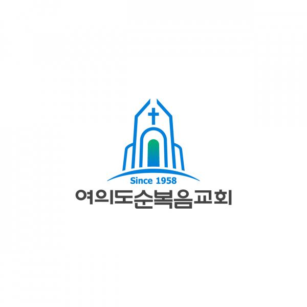 로고 디자인 | 여의도순복음교회 | 라우드소싱 포트폴리오