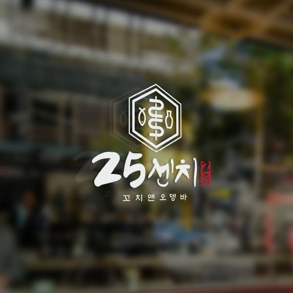 로고 + 명함 | 25센치 꼬치 앤 오뎅바 | 라우드소싱 포트폴리오