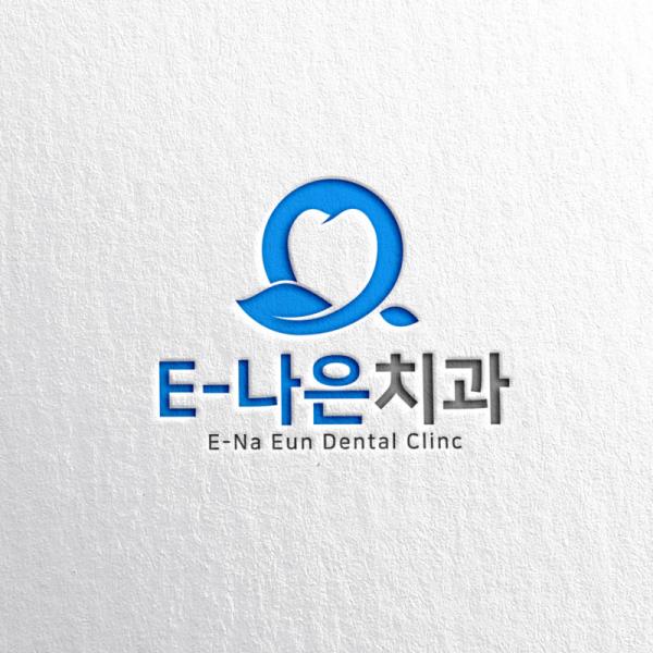로고 + 명함 | E-나은치과 | 라우드소싱 포트폴리오