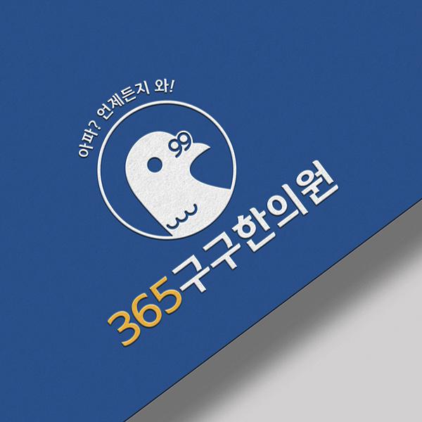 로고 디자인 | 365구구한의원 | 라우드소싱 포트폴리오