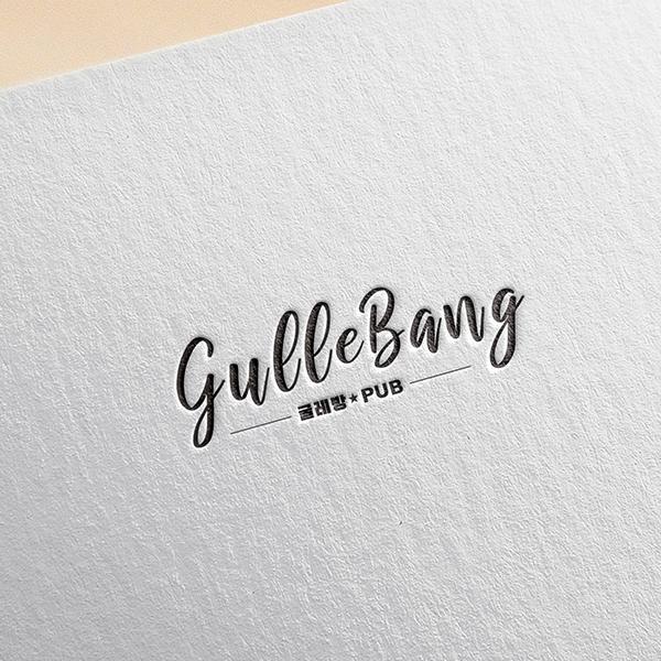 로고 + 간판 | 굴레방(GULLEBANG) | 라우드소싱 포트폴리오