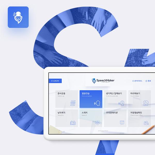 모바일 앱 | Speech Maker ... | 라우드소싱 포트폴리오