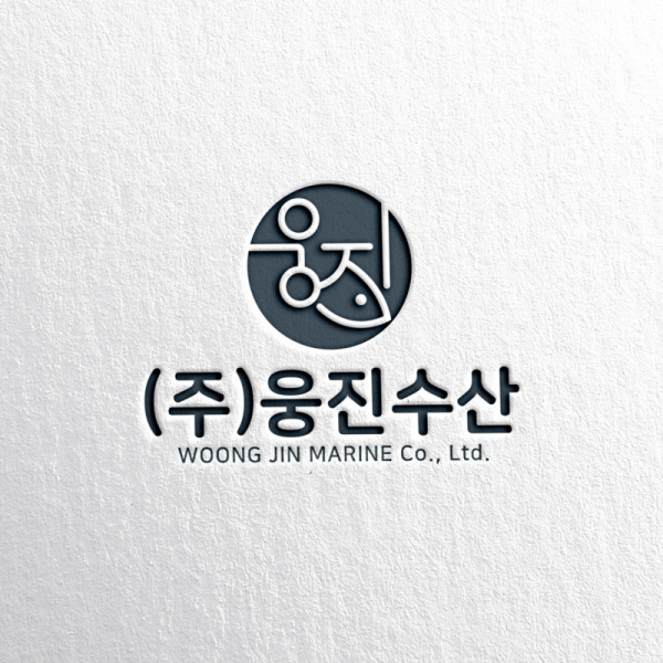 로고 디자인 | (주)웅진수산 로고 디자... | 라우드소싱 포트폴리오