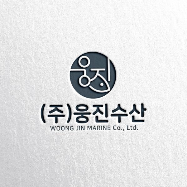 로고 디자인   주식회사 웅진수산   라우드소싱 포트폴리오