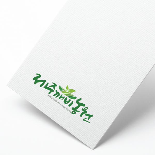 로고 디자인 | (주)황제농업회사법인 | 라우드소싱 포트폴리오