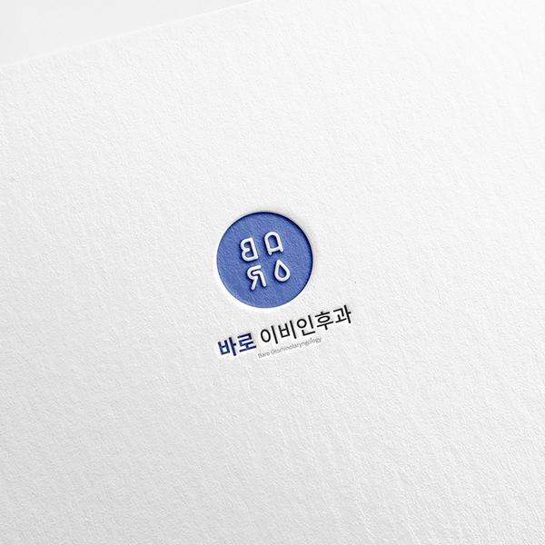 로고 + 명함 | 바로 이비인후과 | 라우드소싱 포트폴리오