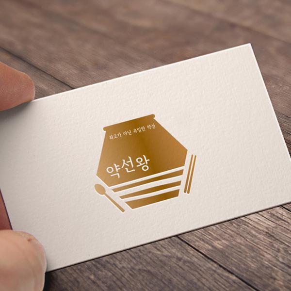 로고 디자인 | 약선왕 로고 디자인 의뢰 | 라우드소싱 포트폴리오