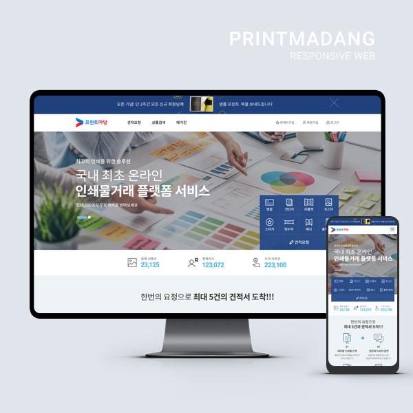 웹사이트 | 온라인 인쇄물거래 사이트... | 라우드소싱 포트폴리오