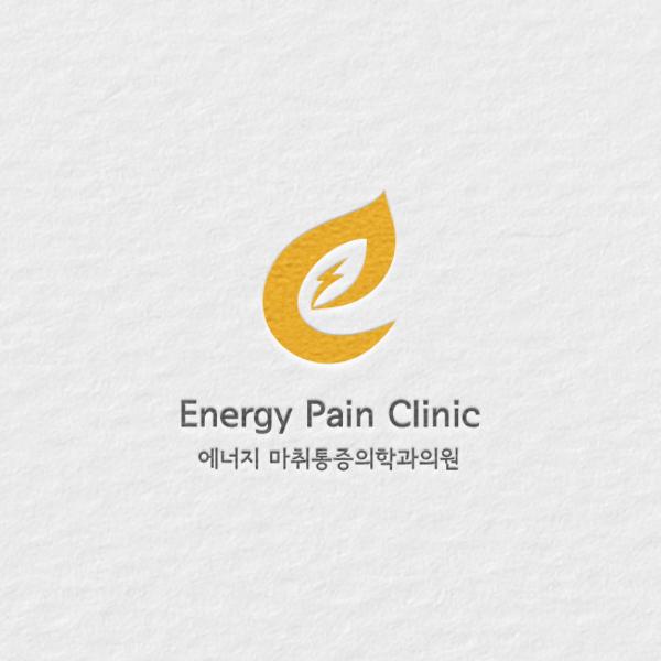 로고 + 간판 | 에너지 마취통증의학과의원 | 라우드소싱 포트폴리오