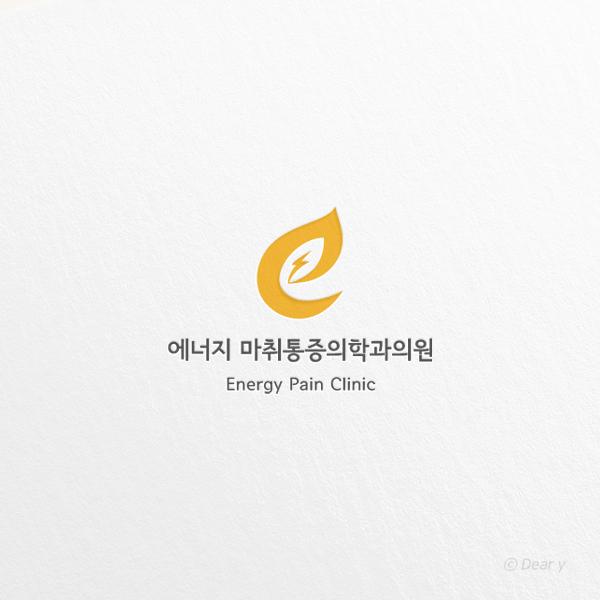 로고 + 간판 | 로고 및 간판디자인 의뢰 | 라우드소싱 포트폴리오